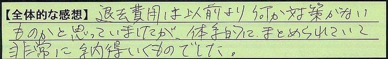 18zentai-tokyotomeguroku-arai.jpg