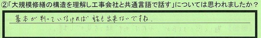 19gengo-aichikennagoyashi-terada.jpg