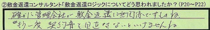 19henkan-sigakenmoriyamashi-kojima.jpg
