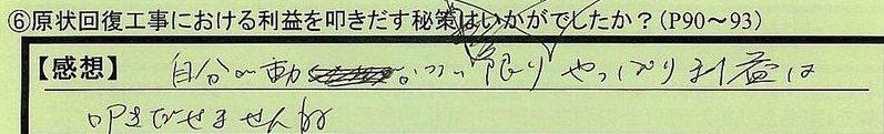 19hisaku-sigakenmoriyamashi-kojima.jpg