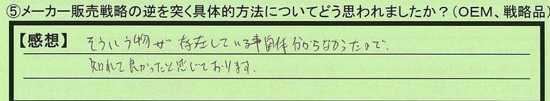 19houhou-tokyotoadachiku-shinoda.jpg