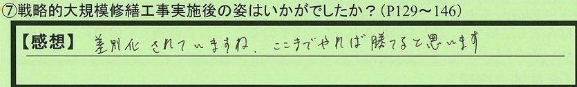 19jisshigo-aichikennagoyashi-terada.jpg