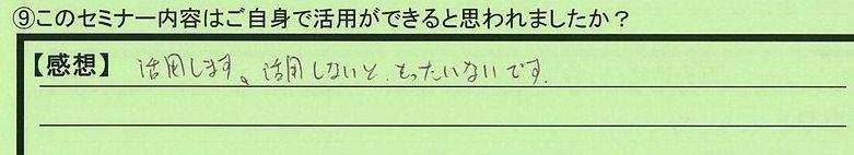 19katuyou-tokyotoadachiku-shinoda.jpg