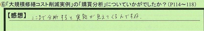 19koubai-aichikennagoyashi-terada.jpg