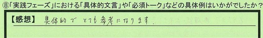 19mongon-aichikennagoyashi-terada.jpg