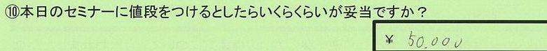 19nedan-tokyotoadachiku-shinoda.jpg