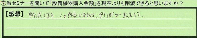 19sakugen-tokyotoadachiku-shinoda.jpg
