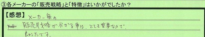 19senryaku-tokyotoadachiku-shinoda.jpg