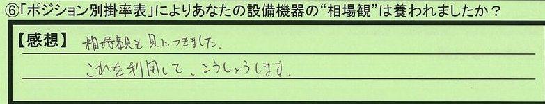 19soubakan-tokyotoadachiku-shinoda.jpg