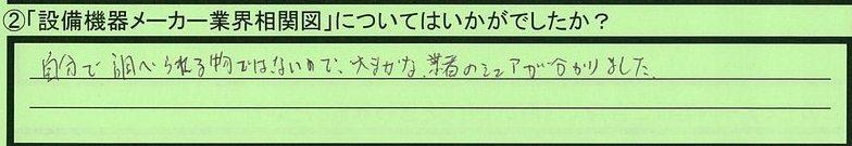 19soukanzu-tokyotoadachiku-shinoda.jpg