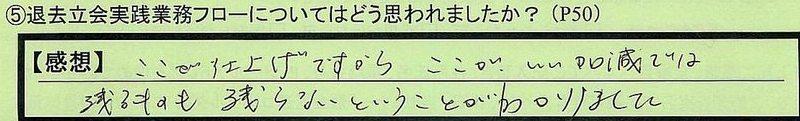 19tatiai-sigakenmoriyamashi-kojima.jpg