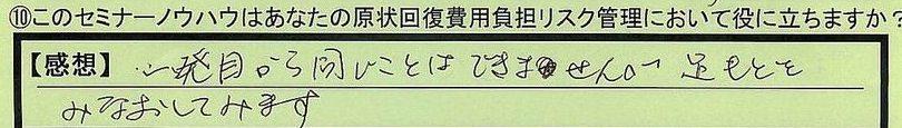 19yakunitatu-sigakenmoriyamashi-kojima.jpg