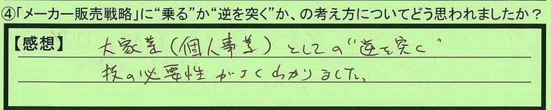 20gyaku-aichikentoyotashi-yh.jpg