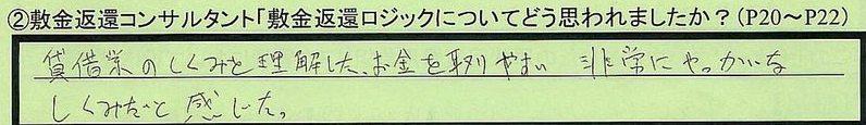 20henkan-shizuokakenatamishi-rikiishi.jpg