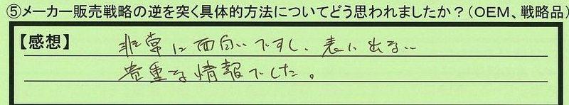20houhou-aichikentoyotashi-yh.jpg