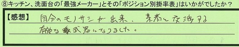 20kakeritu-aichikentoyotashi-yh.jpg