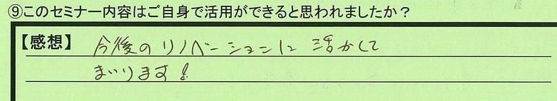 20katuyou-aichikentoyotashi-yh.jpg
