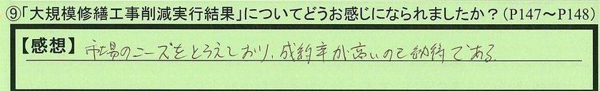 20kekka-aichikenokazakishi-ta.jpg