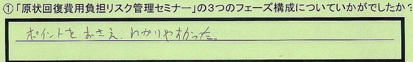 20kousei-shizuokakenatamishi-rikiishi.jpg