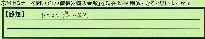 20sakugen-aichikentoyotashi-yh.jpg