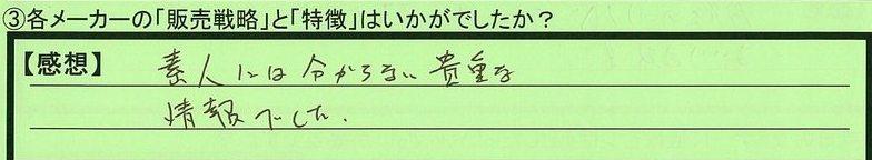 20senryaku-aichikentoyotashi-yh.jpg