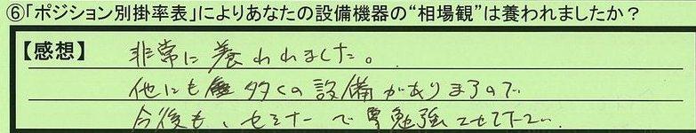 20soubakan-aichikentoyotashi-yh.jpg
