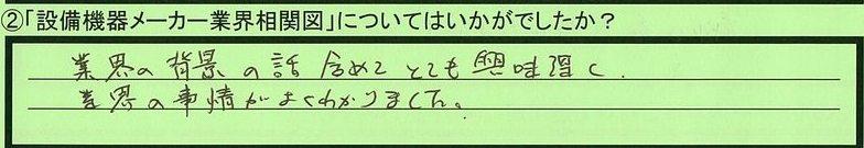 20soukanzu-aichikentoyotashi-yh.jpg