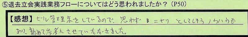 20tatiai-shizuokakenatamishi-rikiishi.jpg