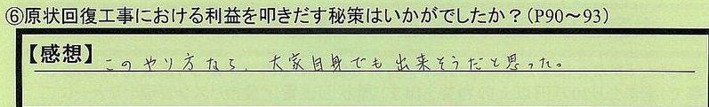 21hisaku-tokyototachikawashi-ki.jpg
