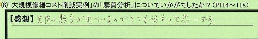 21koubai-tokyotosetagayaku-tn.jpg