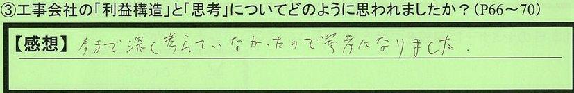 21koujikaisha-tokyotosetagayaku-tn.jpg