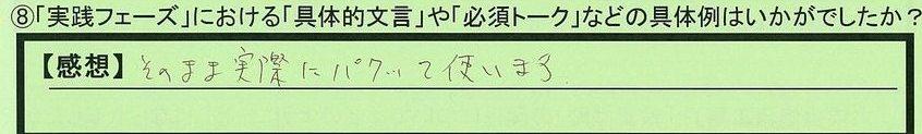 21mongon-tokyotosetagayaku-tn.jpg