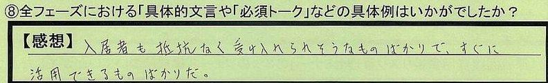 21mongon-tokyototachikawashi-ki.jpg