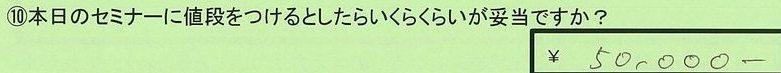 21nedan-miyagikensendaishi-saitou.jpg