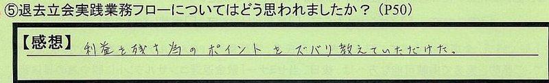 21tatiai-tokyototachikawashi-ki.jpg