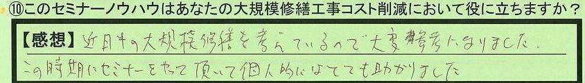 21yakunitatu-tokyotosetagayaku-tn.jpg