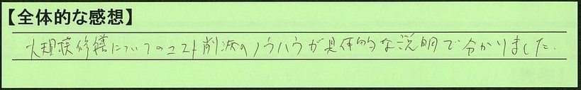 21zentai-tokyotosetagayaku-tn.jpg