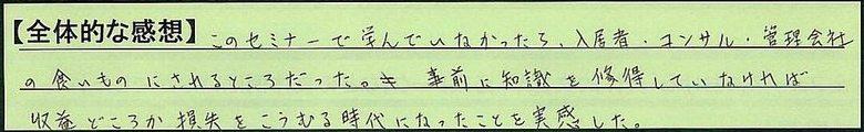 21zentai-tokyototachikawashi-ki.jpg