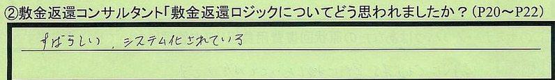22henkan-tokyotokodairashi-mn.jpg