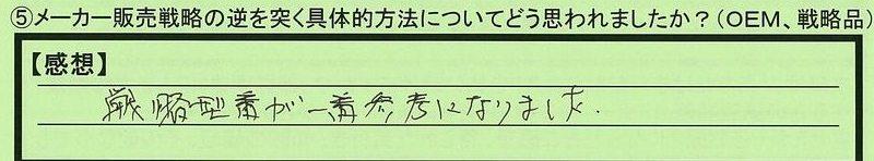 22houhou-aichikenowariasahishi-houmi.jpg