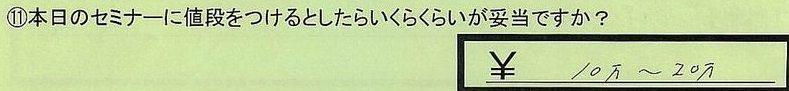 22nedan-tokyotokodairashi-mn.jpg