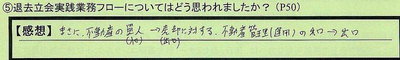 22tatiai-tokyotokodairashi-mn.jpg