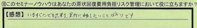 22yakunitatu-tokyotokodairashi-mn.jpg