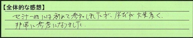 22zentai-aichikenowariasahishi-houmi.jpg