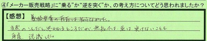 23gyaku-tokumeikibou.jpg