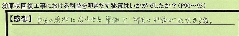 23hisaku-hiroshimakenhiroshimashi-hasegawa.jpg