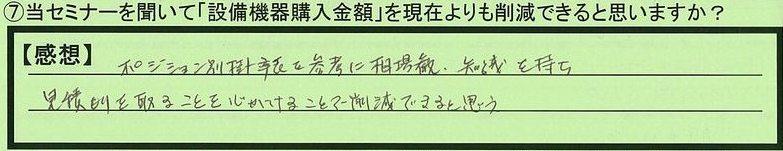 23sakugen-tokumeikibou.jpg