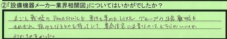 23soukanzu-tokumeikibou.jpg