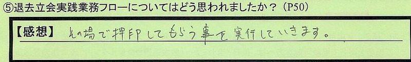 23tatiai-hiroshimakenhiroshimashi-hasegawa.jpg
