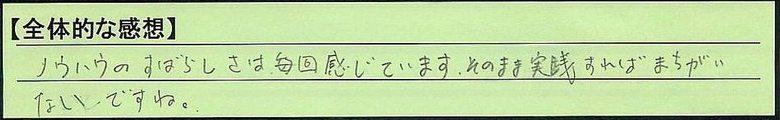 23zentai-hiroshimakenhiroshimashi-hasegawa.jpg